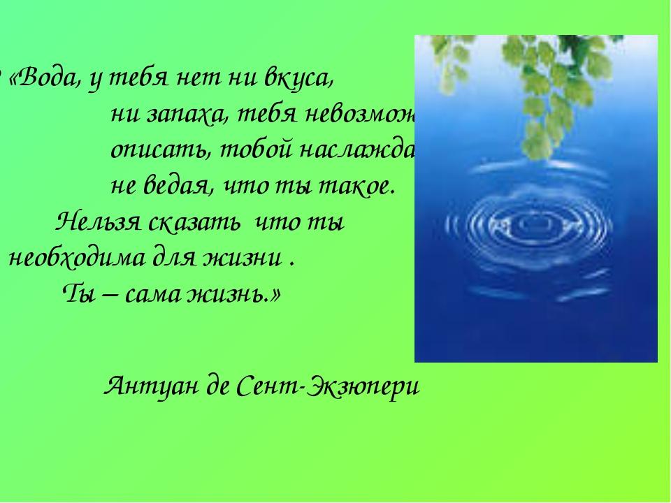 «Вода, у тебя нет ни вкуса, ни запаха, тебя невозможно описать, тобой наслажд...