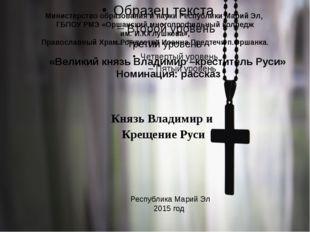 Министерство образования и науки Республики Марий Эл, ГБПОУ РМЭ «Оршанский мн