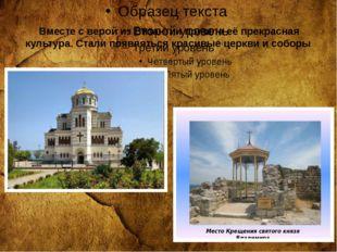 Вместе с верой из Византии пришла её прекрасная культура. Стали появляться кр