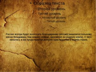 Россия всегда будет возносить благодарение святому равноапостольному князю Вл