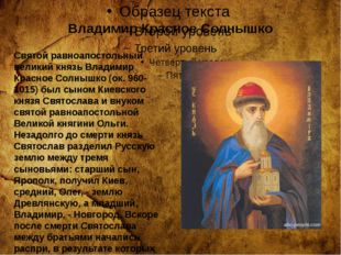Владимир Красное Солнышко . Святой равноапостольный великий князь Владимир Кр