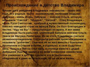 Происхождение и детство Владимира Точная дата рождения Владимира неизвестна