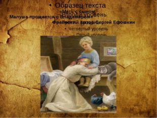 «Мать с сыном. Малуша прощается с Владимиром» Фрагмент. Автор Сергей Ефошкин