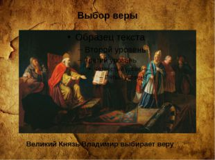 Выбор веры Великий Князь Владимир выбирает веру