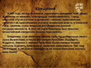 Крещение В 989 году, вслед за Киевом, произошло крещение Новгорода. В отличие