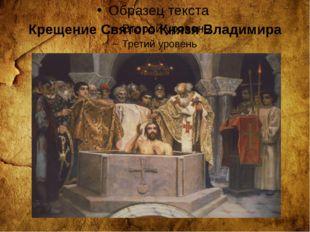 Крещение Святого Князя Владимира