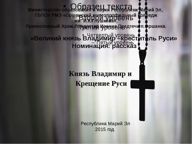Министерство образования и науки Республики Марий Эл, ГБПОУ РМЭ «Оршанский мн...