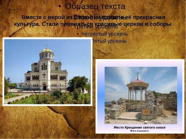 Вместе с верой из Византии пришла её прекрасная культура. Стали появляться кр...