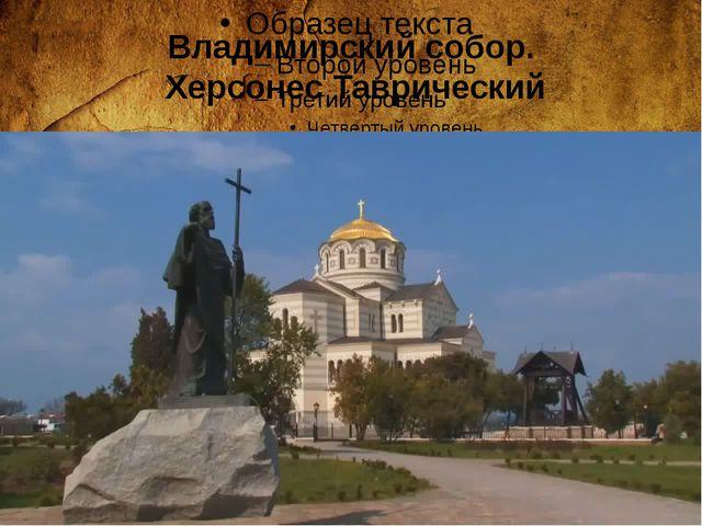 Владимирский собор. Херсонес Таврический
