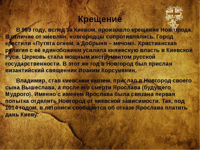 Крещение В 989 году, вслед за Киевом, произошло крещение Новгорода. В отличие...