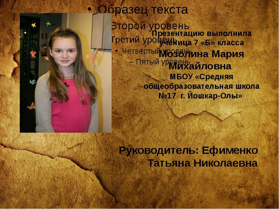 Презентацию выполнила ученица 7 «Б» класса Мозолина Мария Михайловна МБОУ «С...
