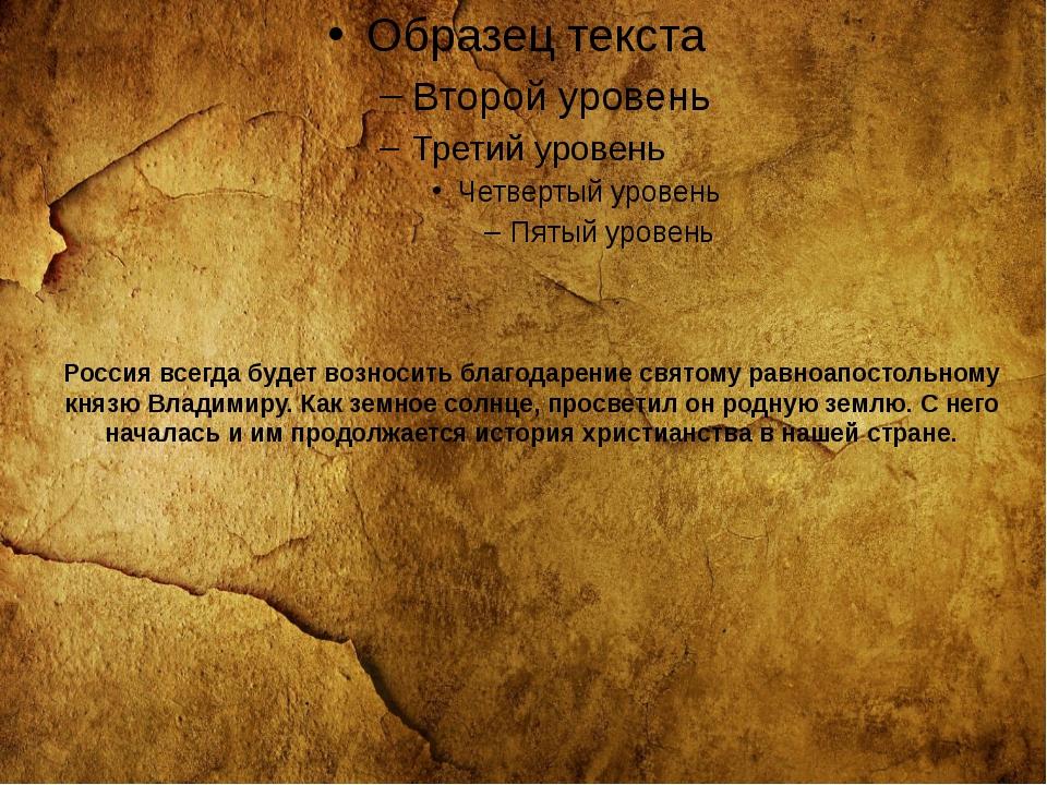 Россия всегда будет возносить благодарение святому равноапостольному князю Вл...