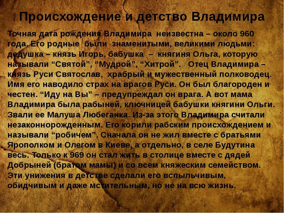 Происхождение и детство Владимира Точная дата рождения Владимира неизвестна...