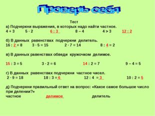 Тест а) Подчеркни выражения, в которых надо найти частное. 4 + 3  5