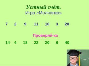Устный счёт. Игра «Молчанка» 7  2  9  11 10 3 20