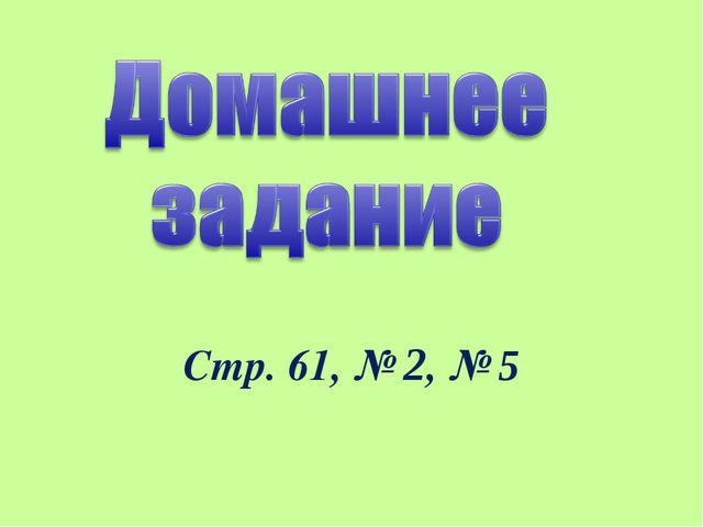 Стр. 61, № 2, № 5