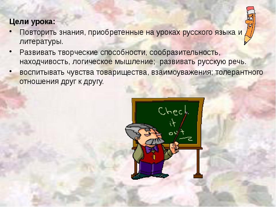 Цели урока:  Повторить знания, приобретенные на уроках русского языка и лите...