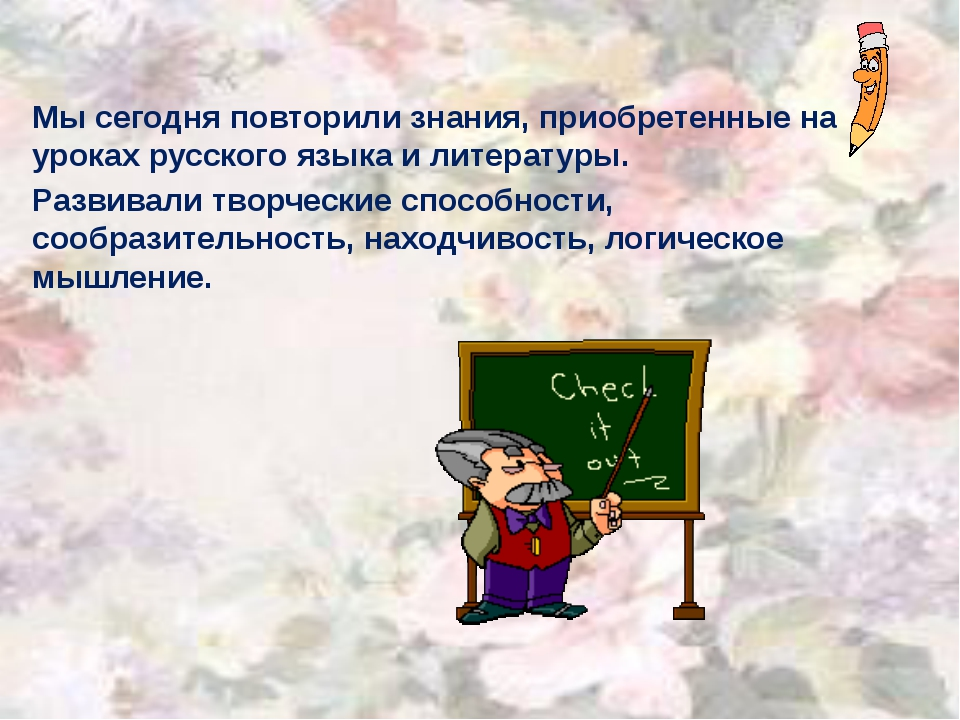 Мы сегодня повторили знания, приобретенные на уроках русского языка и литерат...