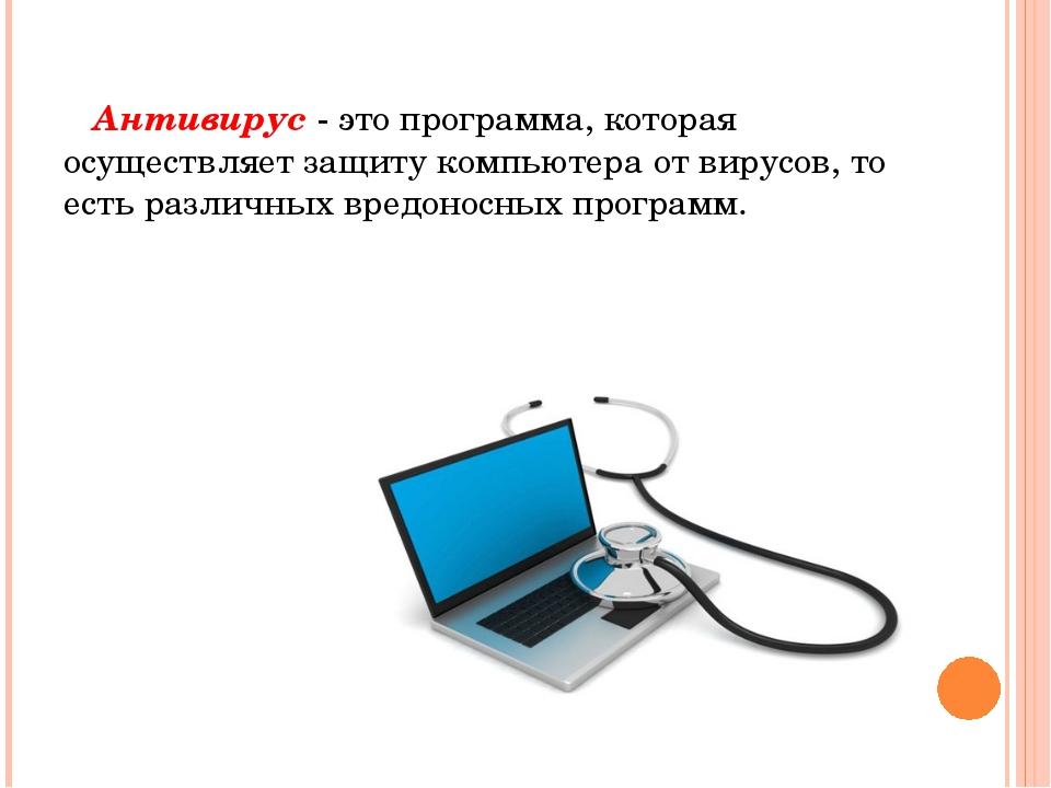 Антивирус - это программа, которая осуществляет защиту компьютера от вирусов...