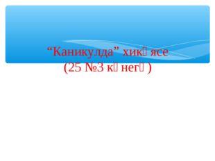 """""""Каникулда"""" хикәясе (25 №3 күнегү)"""
