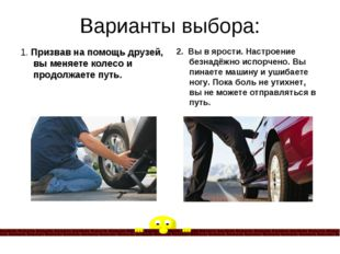 Варианты выбора: 1. Призвав на помощь друзей, вы меняете колесо и продолжаете