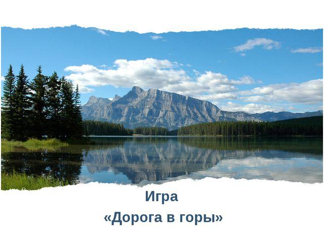 Игра «Дорога в горы»