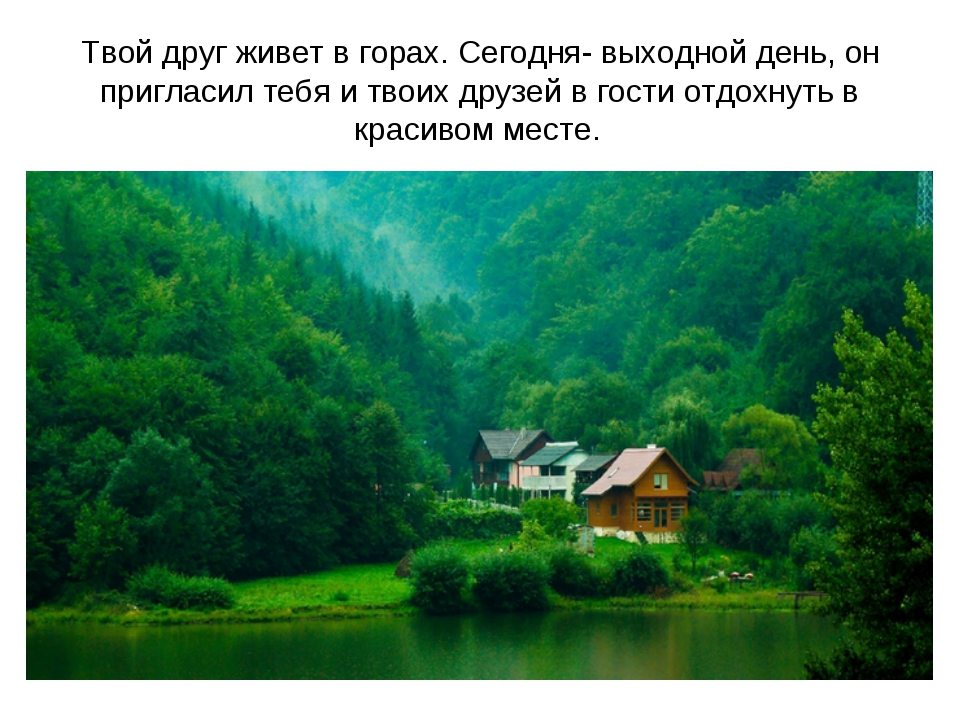 Твой друг живет в горах. Сегодня- выходной день, он пригласил тебя и твоих др...