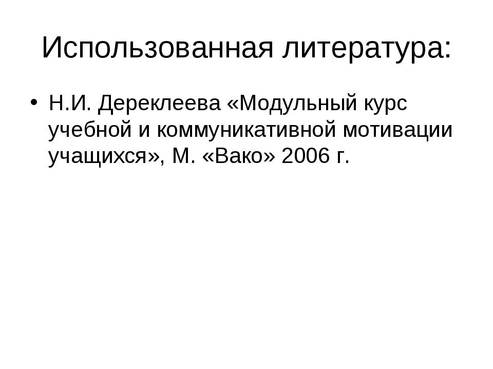 Использованная литература: Н.И. Дереклеева «Модульный курс учебной и коммуник...