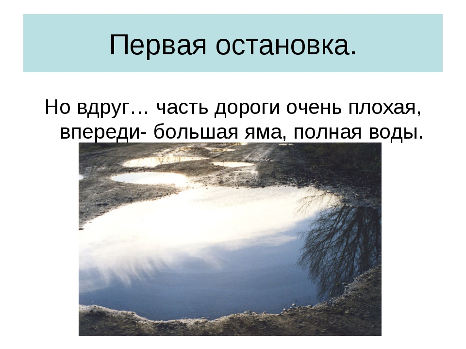 Первая остановка. Но вдруг… часть дороги очень плохая, впереди- большая яма,...
