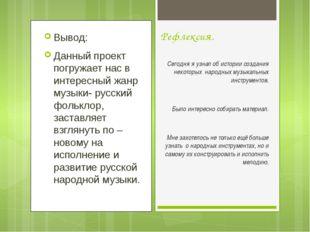 Вывод: Данный проект погружает нас в интересный жанр музыки- русский фольклор