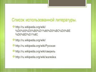 Список использованной литературы. http://ru.wikipedia.org/wiki/%D0%93%D0%B0%D
