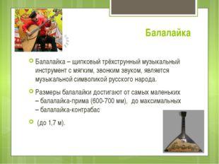 Балалайка Балалайка – щипковый трёхструнный музыкальный инструмент с мягким,