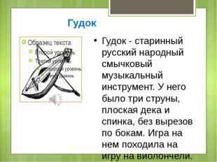 Гудок Гудок - старинный русский народный смычковый музыкальный инструмент. У