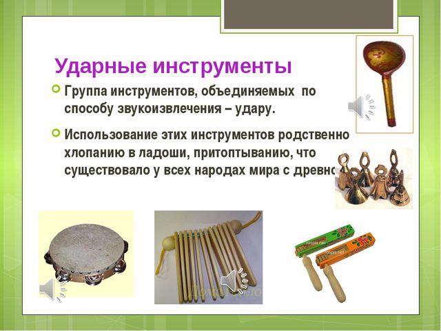 Ударные инструменты Группа инструментов, объединяемых по способу звукоизвлече...