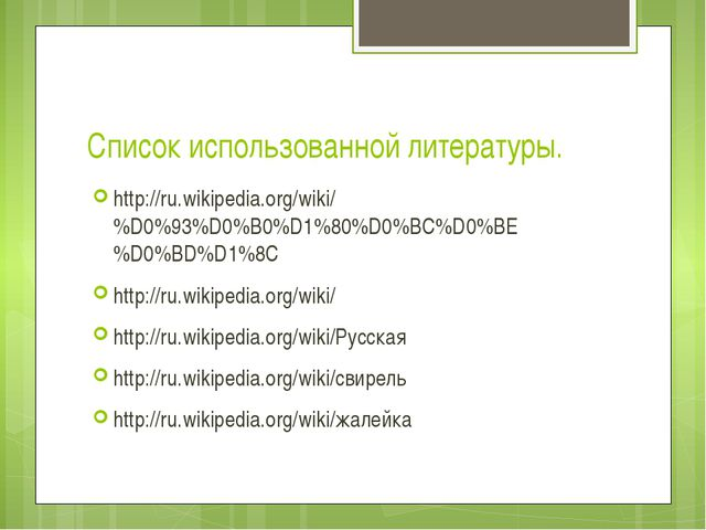 Список использованной литературы. http://ru.wikipedia.org/wiki/%D0%93%D0%B0%D...