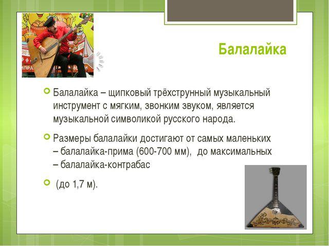Балалайка Балалайка – щипковый трёхструнный музыкальный инструмент с мягким,...