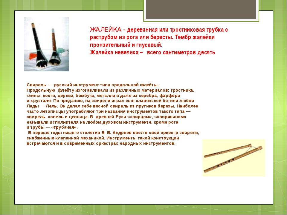 ЖАЛЕЙКА - деревянная или тростниковая трубка с раструбом из рога или бересты....