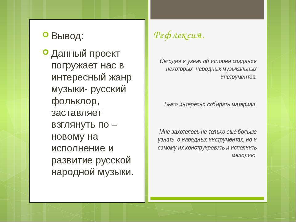 Вывод: Данный проект погружает нас в интересный жанр музыки- русский фольклор...