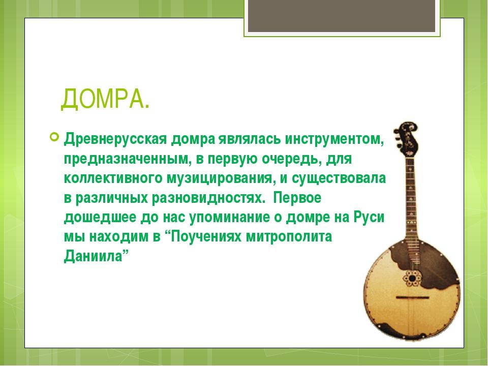 ДОМРА. Древнерусская домра являлась инструментом, предназначенным, в первую о...
