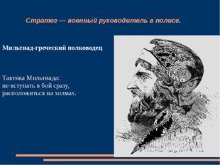 Стратег — военный руководитель в полисе. Мильтиад-греческий полководец Такти