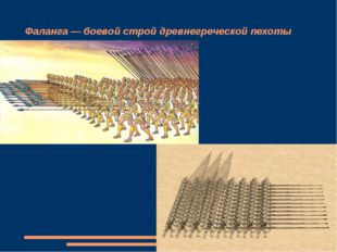 Фаланга — боевой строй древнегреческой пехоты