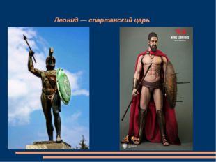 Леонид — спартанский царь