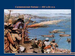 Саламинская битва — 480 г.до н.э.