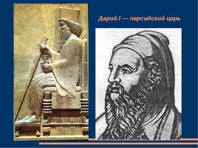 Дарий I — персидский царь