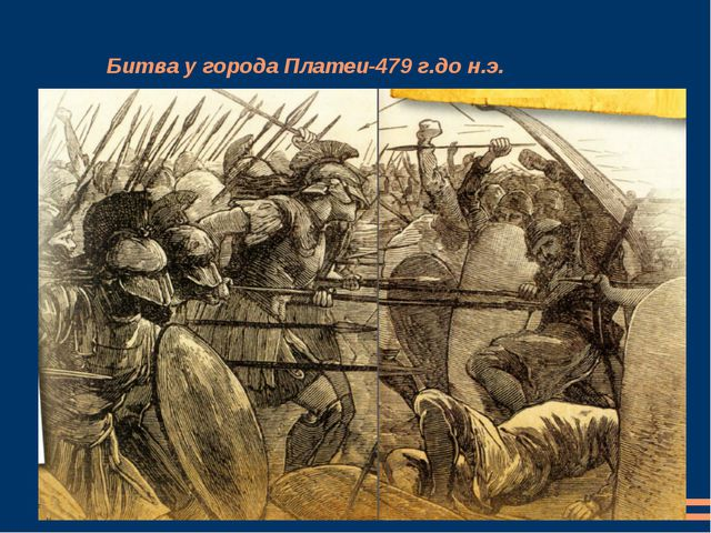 Битва у города Платеи-479 г.до н.э.