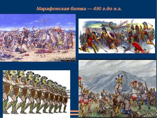 Марафонская битва — 490 г.до н.э.
