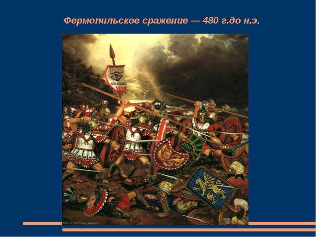 Фермопильское сражение — 480 г.до н.э.