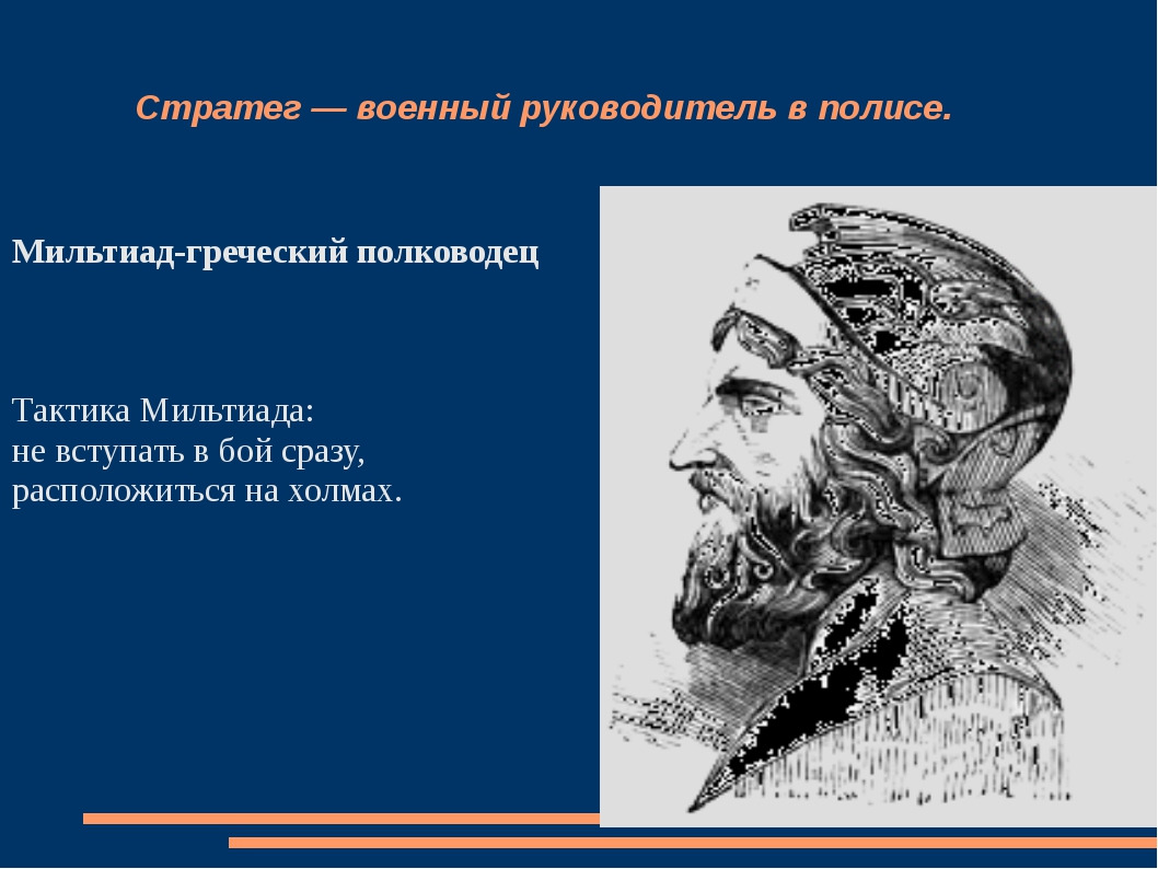 Стратег — военный руководитель в полисе. Мильтиад-греческий полководец Такти...