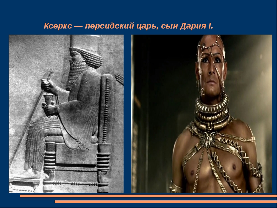 xerxes succession to king