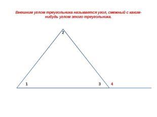Внешним углом треугольника называется угол, смежный с каким-нибудь углом это